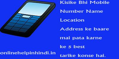 Kisike-Bhi-Mobile-Number-Name-Location-Address-ke-baare-mai-pata-karne-ke-5-best-tarike-konse-hai