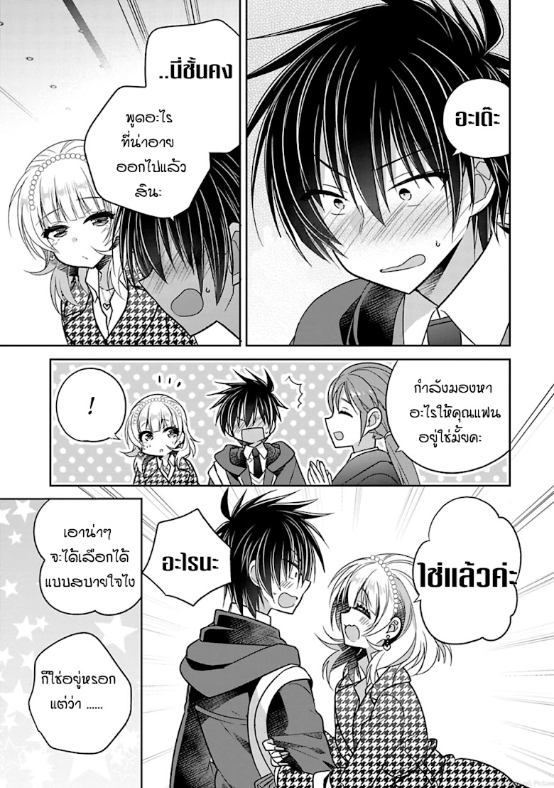 Siscon Ani to Brocon Imouto ga Shoujiki ni Nattara - หน้า 7