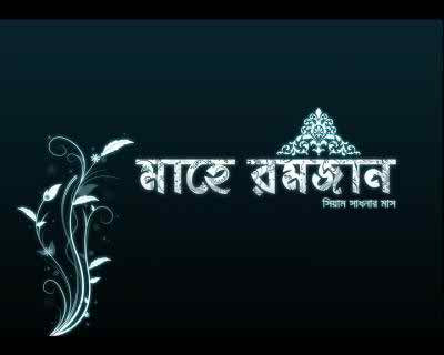Romjan Bangla images