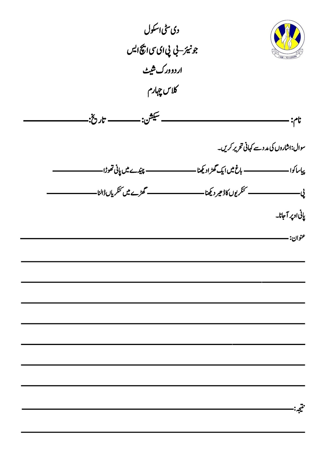 The City School Worksheet for Class 4 Science SST English – Worksheets for Class 4 Maths