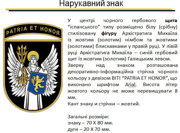 нова символіка Військового інституту телекомунікацій та інформатизації імені Героїв Крут (ВІТІ)