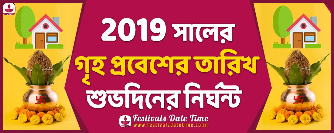 2019 Bengali Griha Pravesh Dates, 2019 Subho Griha Pravesh Dates