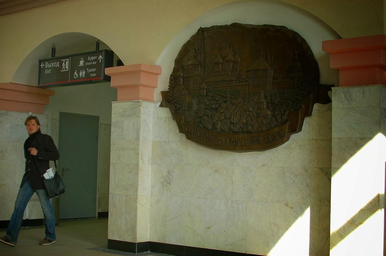 Здание вокзала изнутри, Сергиев Посад