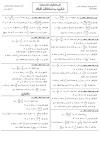 المتتاليات العددية تمارين من امتحانات الثانية باك علوم