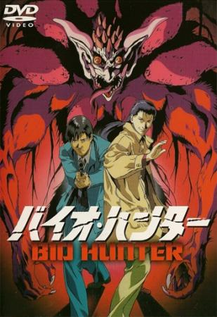 Bio Hunter ล่า ผีชีวะ