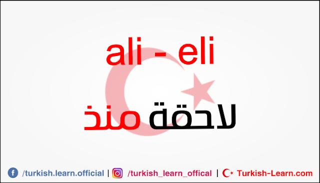 اللاحقة alı, eli في اللغة التركية