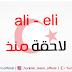 اللاحقة ali, eli في اللغة التركية