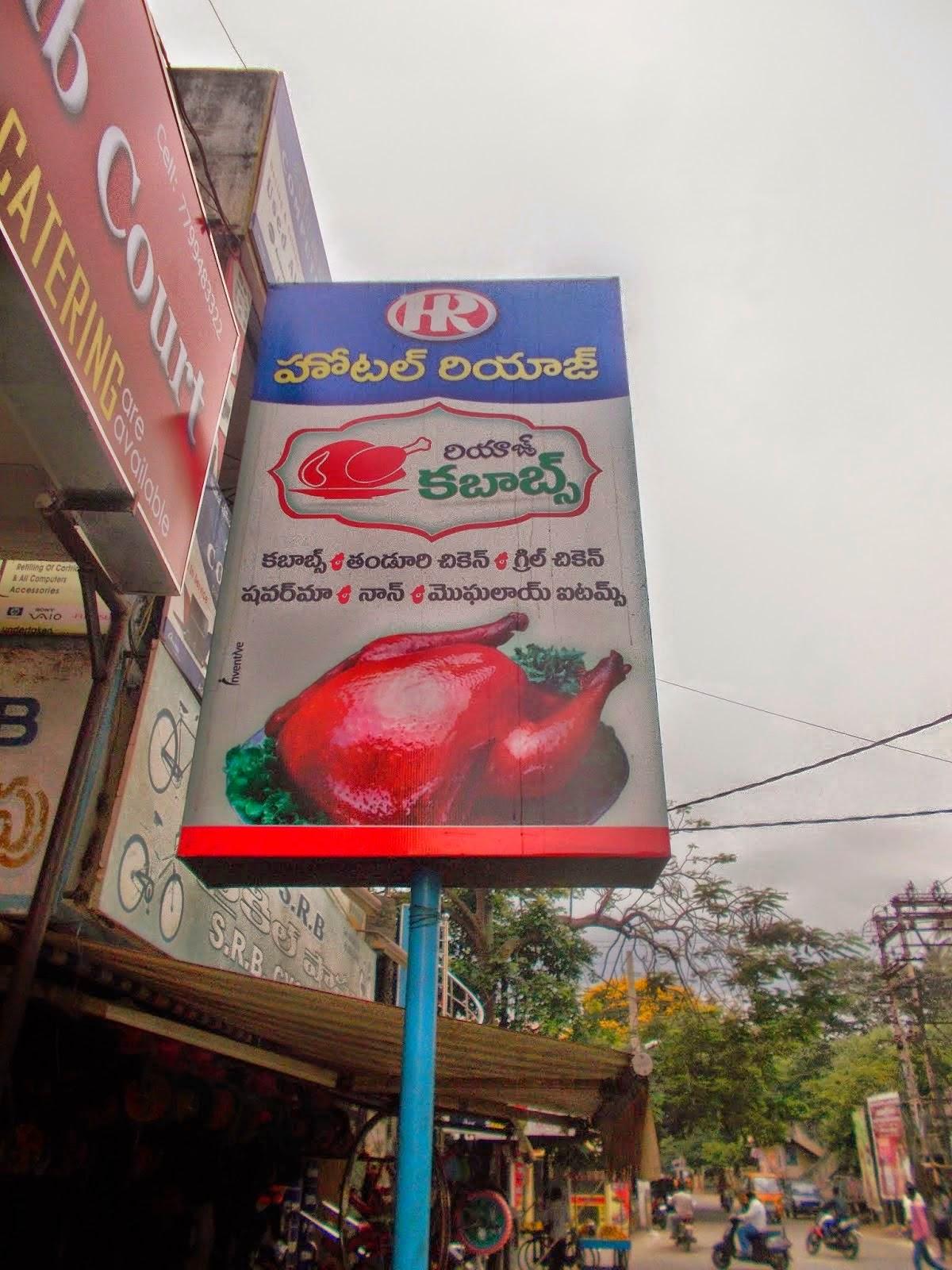 Nellore Information Directory Hotel For Biryani In