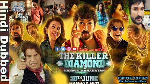 The Killer Diamond (Maragadha Naanayam) Hindi Dubbed 720p HDRip Full Movie Download 300mb Movies, 300mbmovies, 3D Movie, 3GP, 500MB, 700mb, 7starhd, 9kmovies,9xfilms.org, 9xmovie,world4u.thelinksmaster.com, world4ufree, worldfree4uPa Paandi Download 300mb Movies, 300mbmovies, 3D Movie, 3GP, 500MB, 700mb, 7starhd, 9kmovies,9xfilms.org, 9xmovie,world4u.thelinksmaster.com, world4ufree, worldfree4u