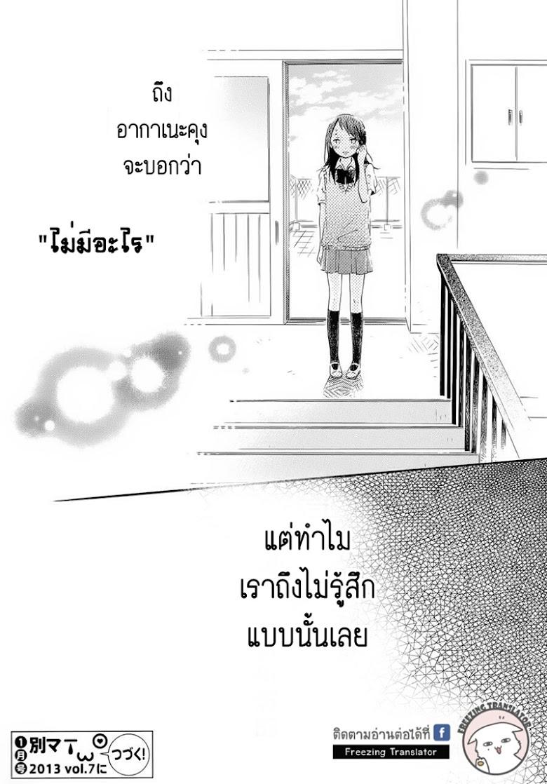 Akane-kun no kokoro - หน้า 34