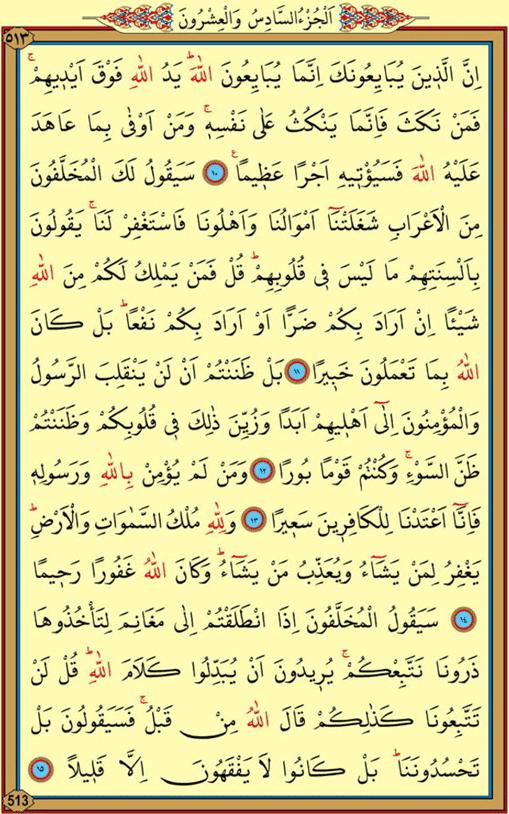 Fetih Suresi Arapça 2. Sayfa