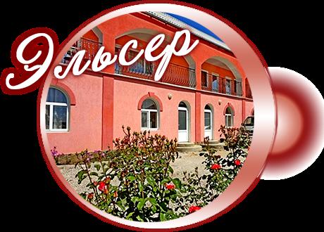 Эльсер. Отель Судака