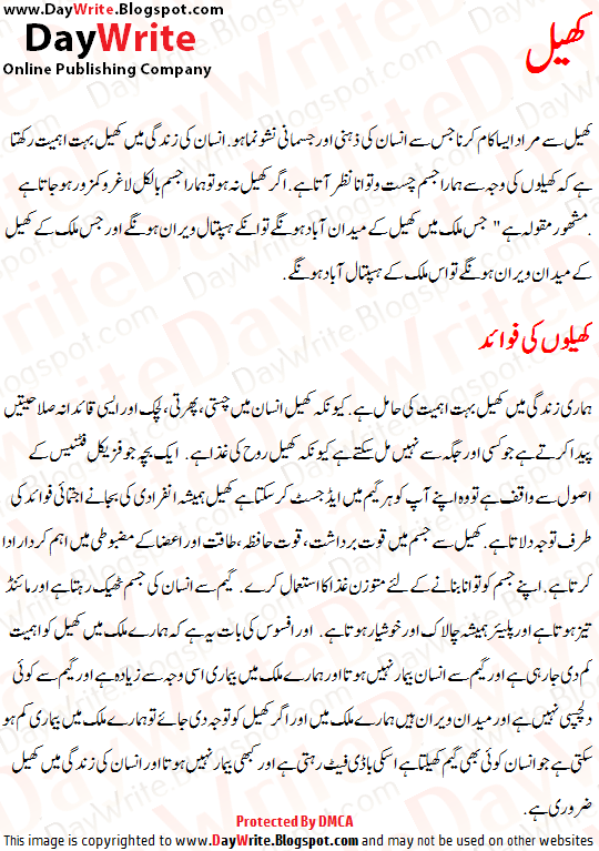 My Favourite Sports Essay In Urdu