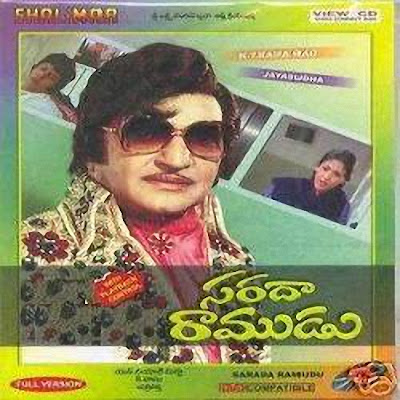 http://www.4mp3songs.in/2014/01/sarada-ramudu-1980-telugu-mp3songs-free.html