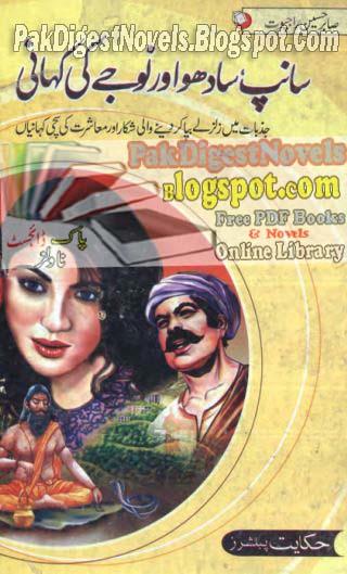Sanp Sadhu aur Nauja Ki Kahani Novel By Sabir Hussain Rajput Pdf Free Download