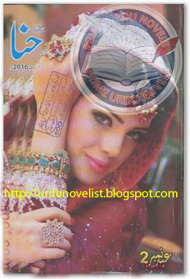 Hina Digest August 2016 Read Online
