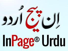 Urdu Inpage 2016 Free Download