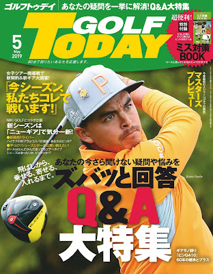 GOLF TODAY (ゴルフトゥデイ) 2019年05月号 zip online dl and discussion