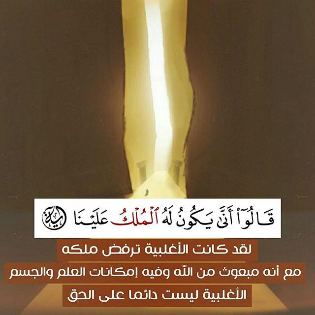 مدونة رمزيات لقد كانت الأغلبية ترفض ملكه مع أنه مبعوث من الله وفيه إمكانات العلم