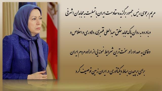 ایران-پیام تسلیت مریم رجوی به مناسبت درگذشت مجاهد خلق عبدالعلي قنبري در آلباني