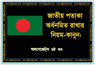জাতীয় পতাকা অর্ধনমিত রাখার নিয়ম-কানুন/The rules for keeping the national flag half-down.