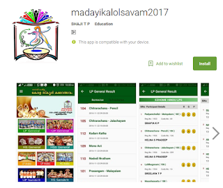 https://play.google.com/store/apps/details?id=com.shas.kalolsavam.subdistrict