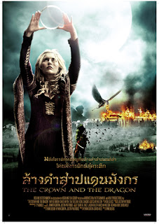 The Crown and the Dragon (2013) ล้างคำสาปแดนมังกร