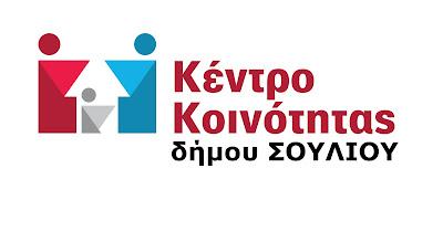 Η δημοτική αρχή Σουλίου για το Κέντρο Κοινότητας