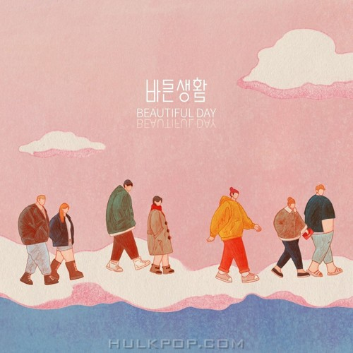 Very Very Good Life – Beautiful Day – Single