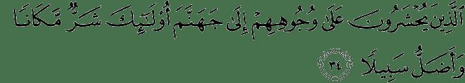 Al Furqan ayat 34