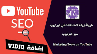 "طريقة زيادة المشاهدات في اليوتيوب ""سيو اليوتيوب"" ""VIDIQ"",how to get more view, show to grow your channel, vidIQ, more views less time, Get more views, video optimization, optimize tags, tag suggestions, get more subscribers, gain subscribers, 1000 subscribers, 4000 hours watchtime , monetization,"