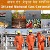 OIL AND NATURAL GAS CORPORATION (ONGC) RECRUITMENT FOR VARIOUS POSITIONS – APPLY HERE