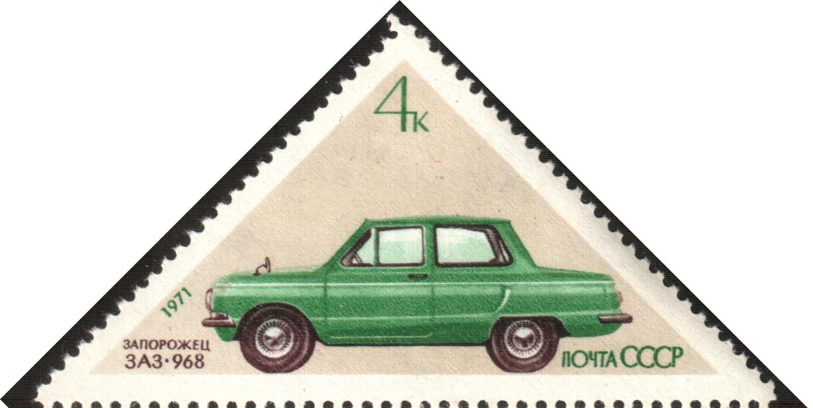 Марки открытки с машинами