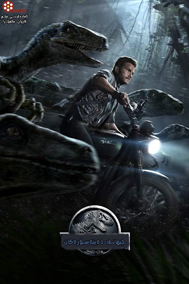 فیلمی دۆبلاژكراوی كوردی  فیلمی دۆبلاژی كوردی Jurassic World (2015)
