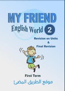 حمل المراجعة النهائية فى اللغة الانجليزية للصف الثانى الابتدائى منهج انجليش ويرلد English World
