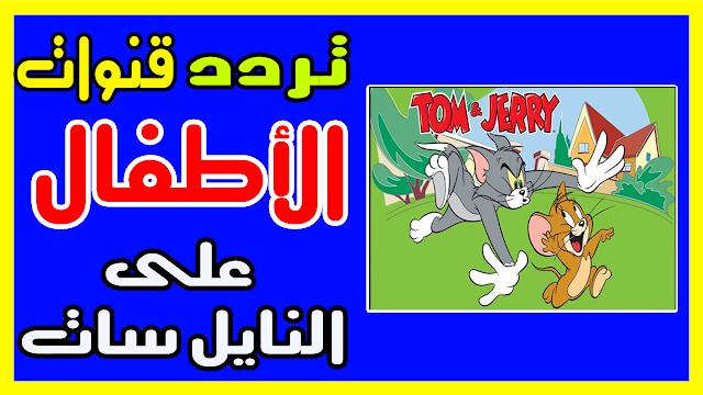 تردد جميع قنوات الكرتون للاطفال 2019 علي النايل سات او العرب سات