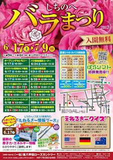 Shichinohe Rose Festival 2017 flyer 平成29年しちのへバラまつり チラシ