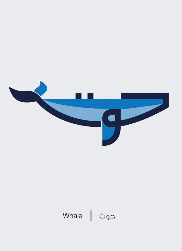Arabic Words Illustrated Based On Their Literal Meaning - Whale - Hout