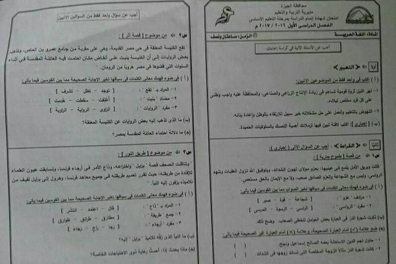 إجابة وإمتحان اللغة العربية للصف الثالث الاعدادي الترم الاول محافظة الجيزة 2020