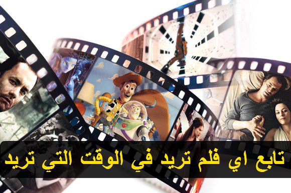 أفضل 5 مواقع لمشاهدة الافلام العربية والاجنبية و المسلسلات اونلاين و مترجمة مجانا