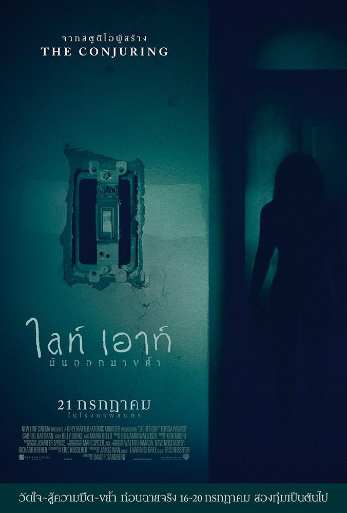 ตัวอย่างหนังใหม่ : Lights Out (ไลท์ เอาท์ - มันออกมาขย้ำ) ซับไทย poster thai