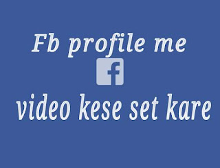 Fb profile me video kese set kare 1