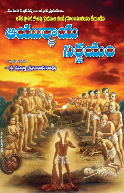 ఆయుర్ధాయ నిర్ణయం | Aayuradhaya Nirnayam | GRANTHANIDHI | MOHANPUBLICATIONS | bhaktipustakalu