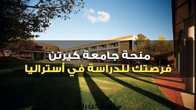 منحة جامعة كيرتن فرصتك للدراسة في أستراليا