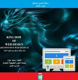 كتاب مملكة تصميم المواقع  الجزء الثالث Responsive Web Design