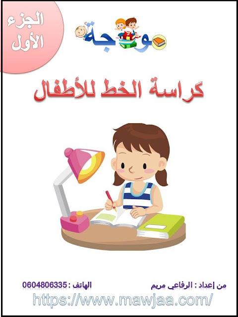 كراسة الخط للأطفال