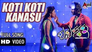 Madhura Swapna Kannada Movie Koti Koti Kanasu Full HD Video Song