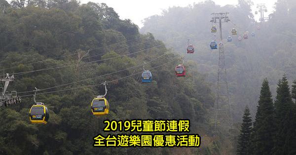 2019兒童節連假全台遊樂園優惠活動|清明節連假旅遊
