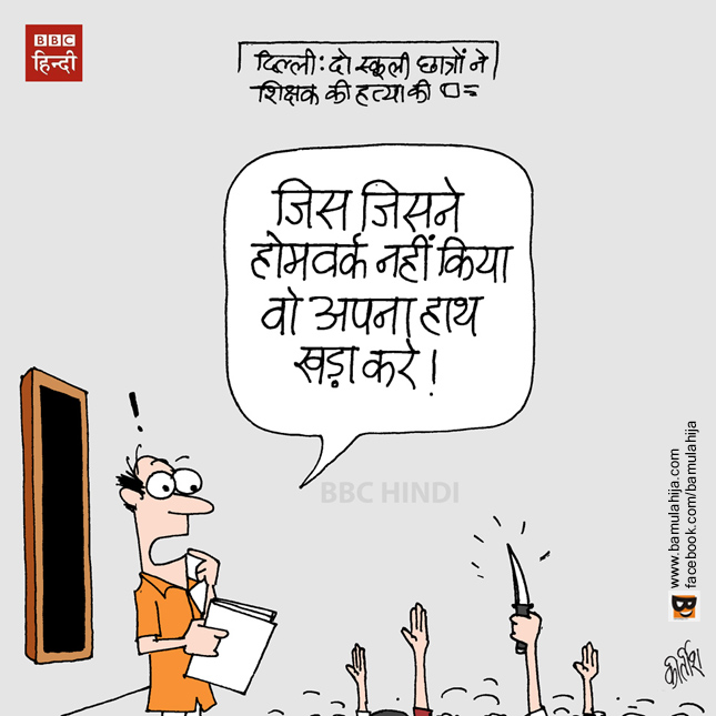 education, school, crime, daily Humor, BBC, hindi cartoon, bbc cartoon