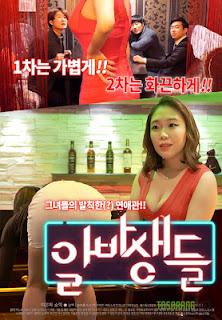 Film Part-time Job (2016) Subtitle Indonesia